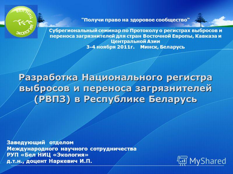 LOGO Разработка Национального регистра выбросов и переноса загрязнителей (РВПЗ) в Республике Беларусь