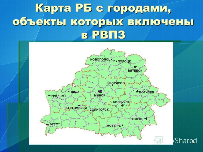 8 Карта РБ с городами, объекты которых включены в РВПЗ