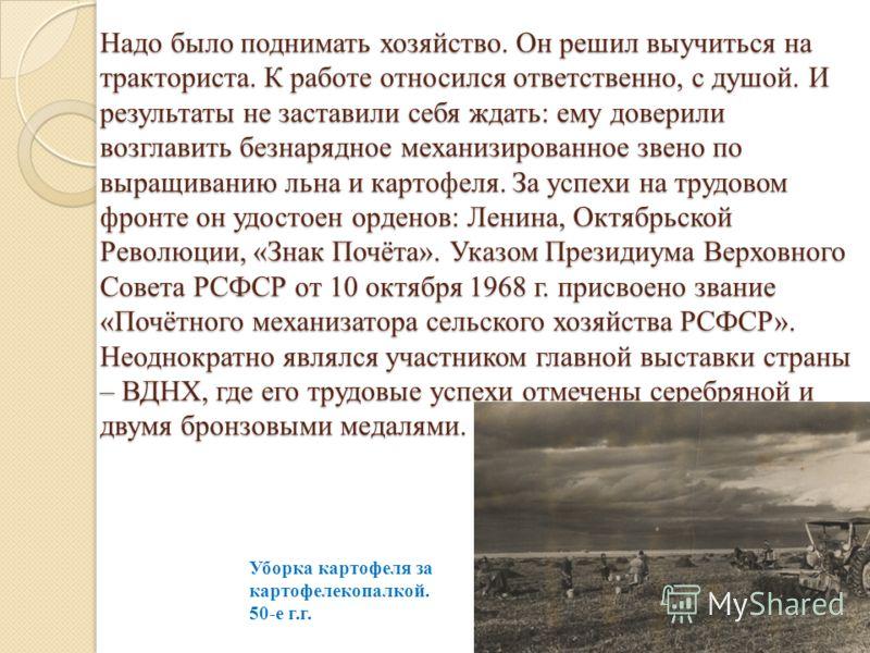Всю войну, 5 лет, он был оторван от родных мест, где была мать, родственники, друзья, любимая девушка. Очень хотелось домой. Вернулся только в 1946-ом. Почётный механизатор сельского хозяйства РСФСР - Николай Иванович Травкин.