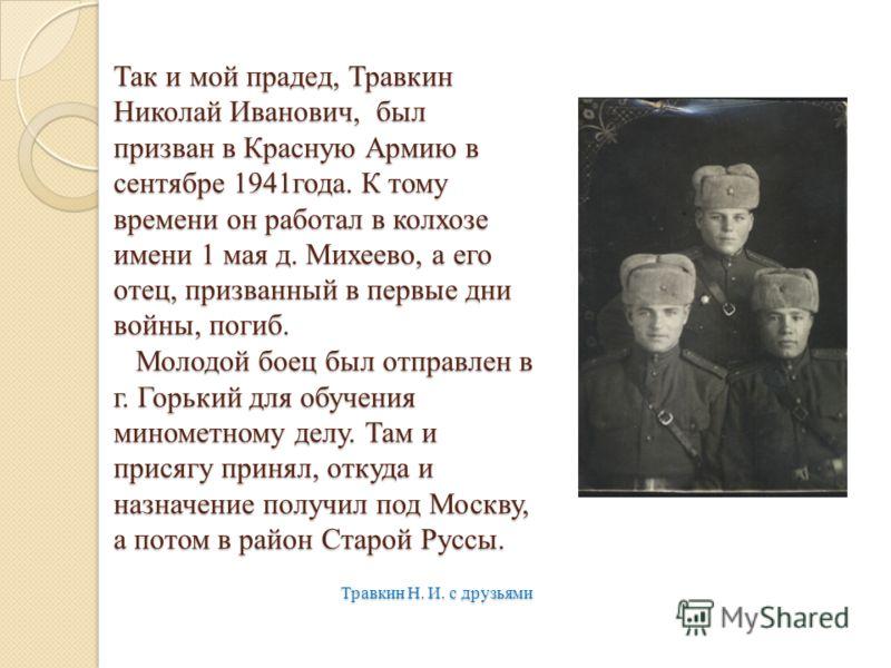 Мои друзья немногословны: Войну не любят вспоминать. А ведь когда-то, в год суровый, Не стали долго размышлять. Они, совсем еще мальчишки, В неполных 18 лет, Оставив школу, спрятав книжки, Ушли отцам своим вослед. стихотворение Н. Глазунова « Друзьям