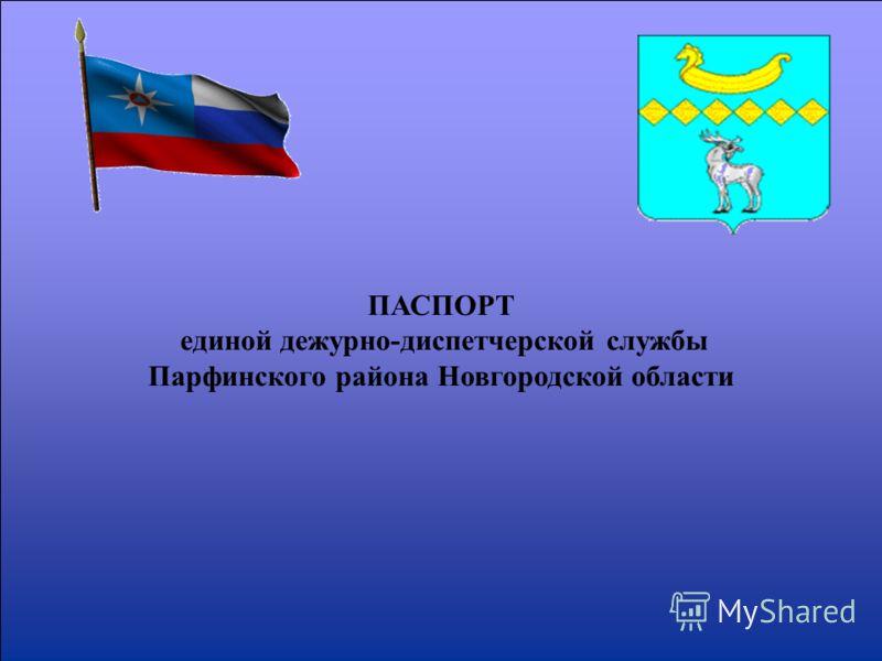 ПАСПОРТ единой дежурно-диспетчерской службы Парфинского района Новгородской области