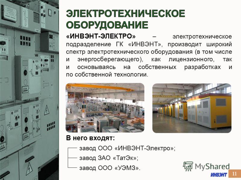 «ИНВЭНТ-ЭЛЕКТРО» – электротехническое подразделение ГК «ИНВЭНТ», производит широкий спектр электротехнического оборудования (в том числе и энергосберегающего), как лицензионного, так и основываясь на собственных разработках и по собственной технологи