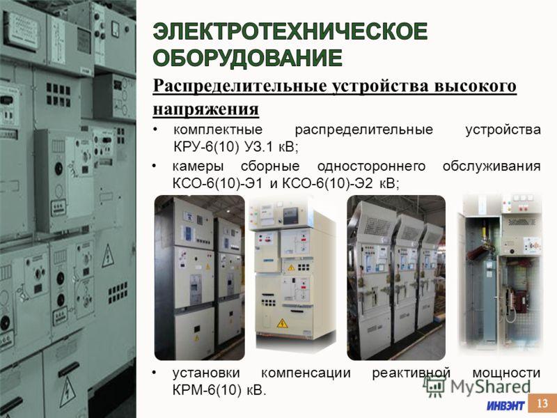 Распределительные устройства высокого напряжения комплектные распределительные устройства КРУ-6(10) УЗ.1 кВ; установки компенсации реактивной мощности КРМ-6(10) кВ. камеры сборные одностороннего обслуживания КСО-6(10)-Э1 и КСО-6(10)-Э2 кВ;