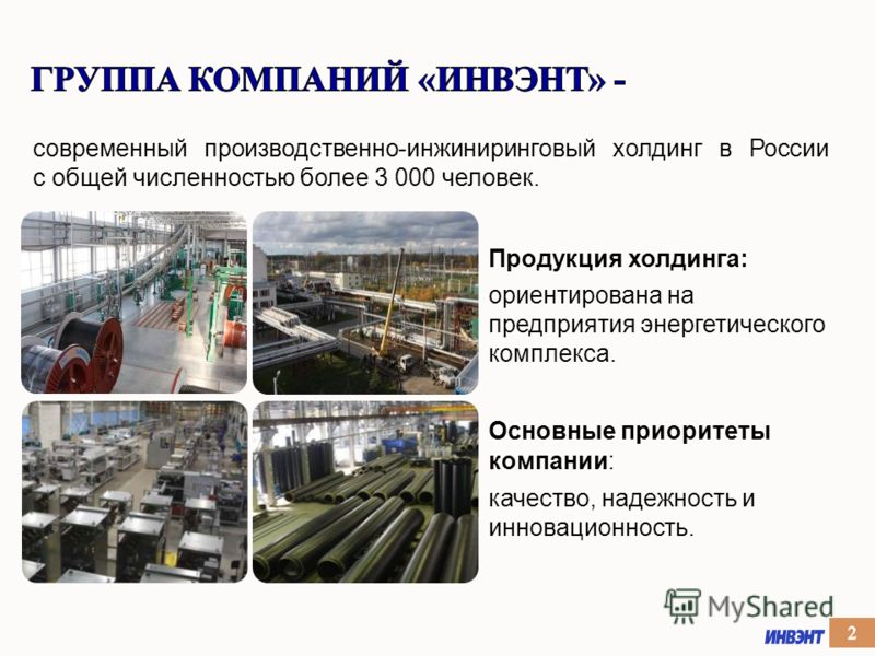 современный производственно-инжиниринговый холдинг в России с общей численностью более 3 000 человек. Продукция холдинга: ориентирована на предприятия энергетического комплекса. Основные приоритеты компании: качество, надежность и инновационность.