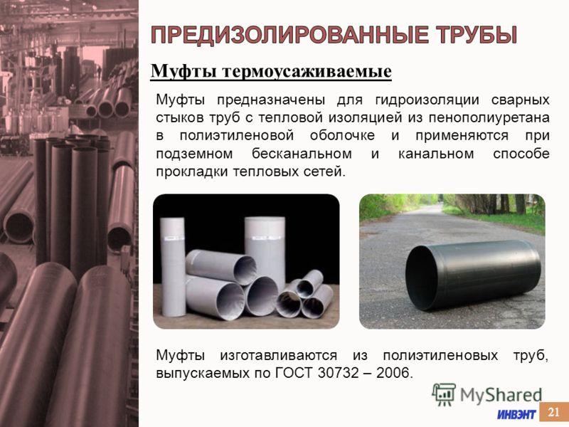 Муфты термоусаживаемые Муфты предназначены для гидроизоляции сварных стыков труб с тепловой изоляцией из пенополиуретана в полиэтиленовой оболочке и применяются при подземном бесканальном и канальном способе прокладки тепловых сетей. Муфты изготавлив