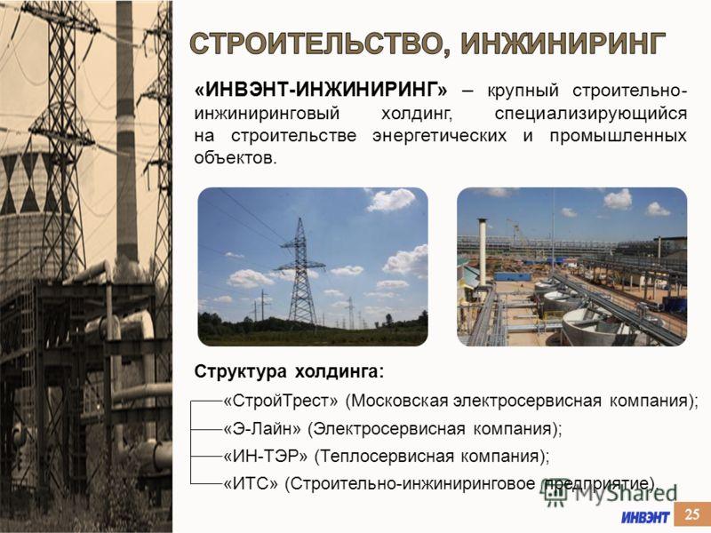 «ИНВЭНТ-ИНЖИНИРИНГ» – крупный строительно- инжиниринговый холдинг, специализирующийся на строительстве энергетических и промышленных объектов. Структура холдинга: «Э-Лайн» (Электросервисная компания); «ИН-ТЭР» (Теплосервисная компания); «ИТС» (Строит