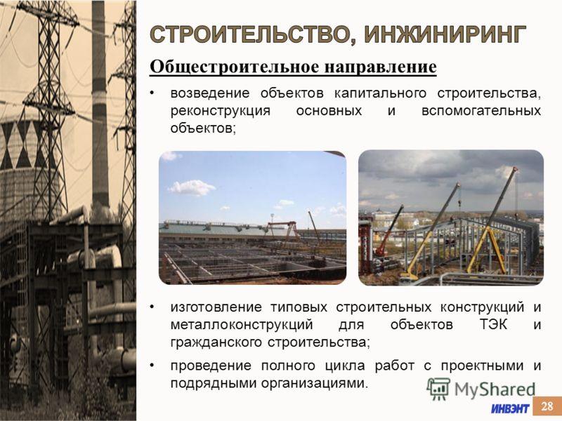 Общестроительное направление изготовление типовых строительных конструкций и металлоконструкций для объектов ТЭК и гражданского строительства; проведение полного цикла работ с проектными и подрядными организациями. возведение объектов капитального ст