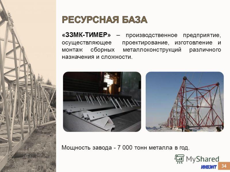 «ЗЗМК-ТИМЕР» – производственное предприятие, осуществляющее проектирование, изготовление и монтаж сборных металлоконструкций различного назначения и сложности. Мощность завода - 7 000 тонн металла в год.