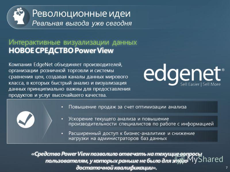 Компания EdgeNet объединяет производителей, организации розничной торговли и системы сравнения цен, создавая каналы данных мирового класса, в которых быстрый анализ и визуализация данных принципиально важны для предоставления продуктов и услуг высоча