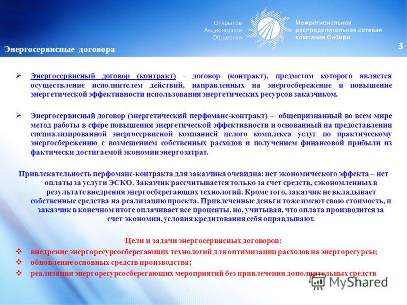 Энергосервисные договора 3 Энергосервисный договор (контракт) - договор (контракт), предметом которого является осуществление исполнителем действий, направленных на энергосбережение и повышение энергетической эффективности использования энергетически
