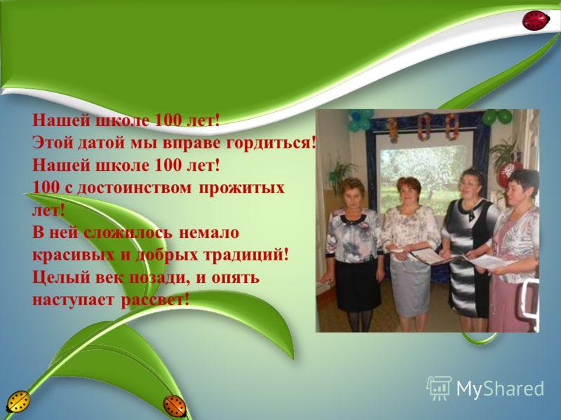В сентябре 2012 года школе исполнилось 100 лет
