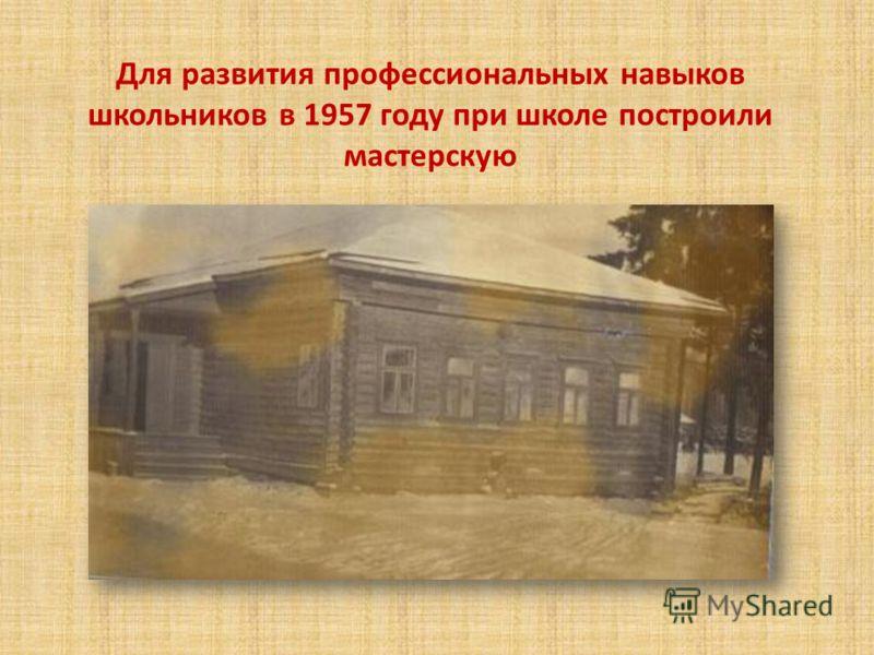 1 сентября 1912 года Филятская школа гостеприимно распахнула свои двери для 16 мальчишек и девчонок. Первыми учителями были Маннов Александр Иванович и Маннова Мария Ивановна 1912 год