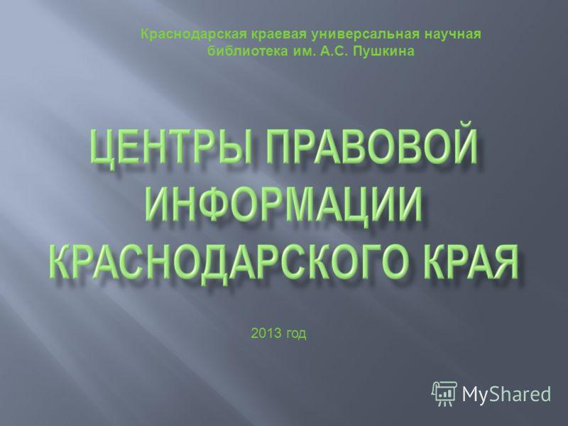 2013 год Краснодарская краевая универсальная научная библиотека им. А.С. Пушкина