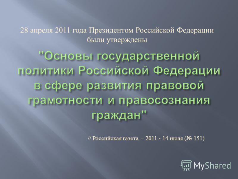 28 апреля 2011 года Президентом Российской Федерации были утверждены // Российская газета. – 2011.- 14 июля.( 151)
