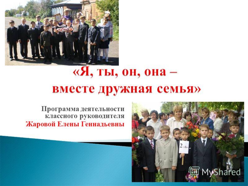 Программа деятельности классного руководителя Жаровой Елены Геннадьевны