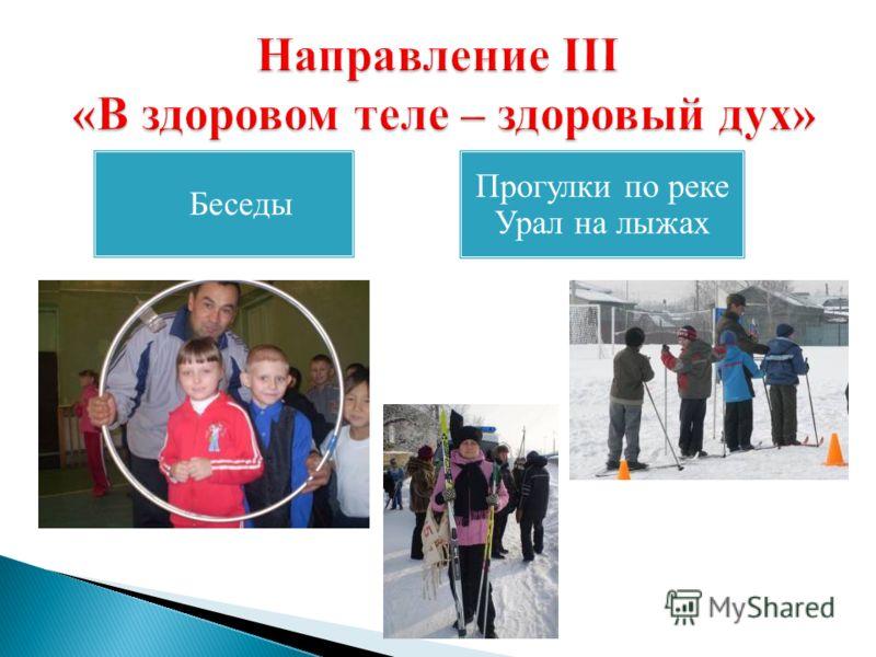 Беседы Прогулки по реке Урал на лыжах
