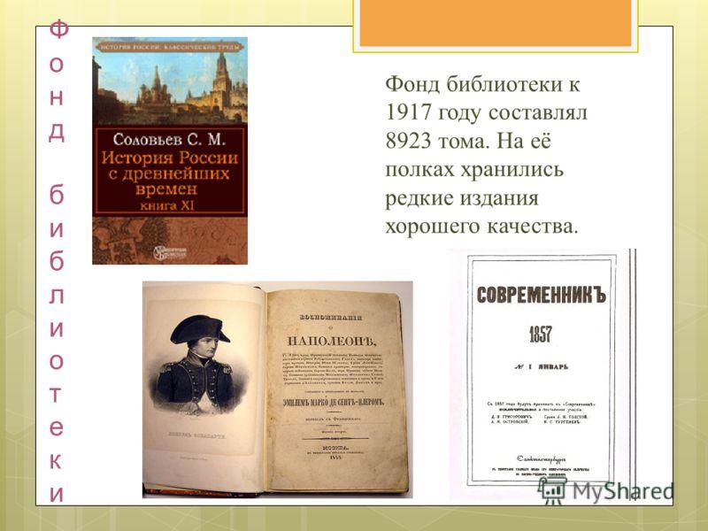 ФондбиблиотекиФондбиблиотеки Фонд библиотеки к 1917 году составлял 8923 тома. На её полках хранились редкие издания хорошего качества.