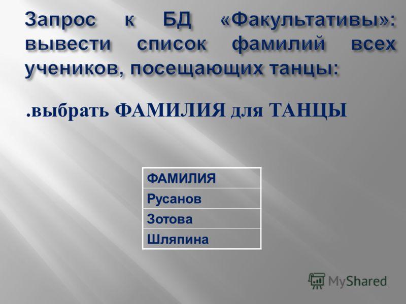 . выбрать ФАМИЛИЯ для ТАНЦЫ ФАМИЛИЯ Русанов Зотова Шляпина