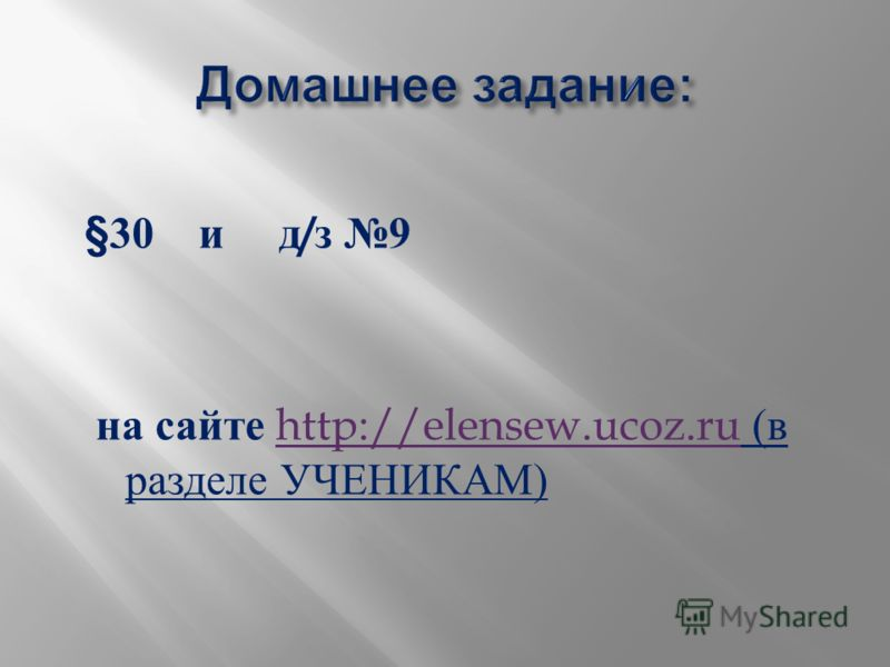 §30 и д / з 9 на сайте http://elensew.ucoz.ru ( в разделе УЧЕНИКАМ ) http://elensew.ucoz.ru