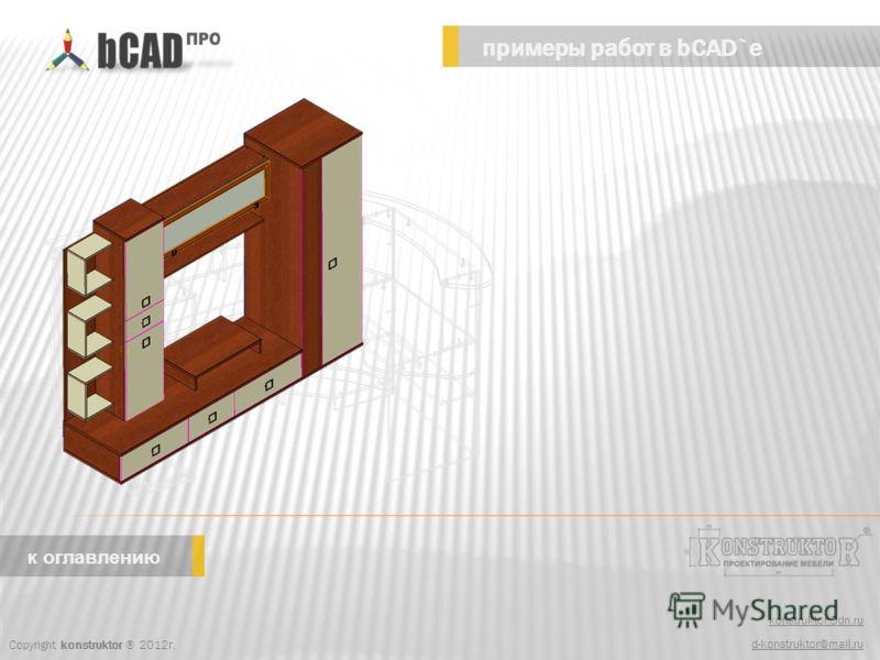 konstruktor.3dn.ru d-konstruktor@mail.ru примеры работ в bCAD`e Copyright konstruktor ® 2012г. к оглавлению