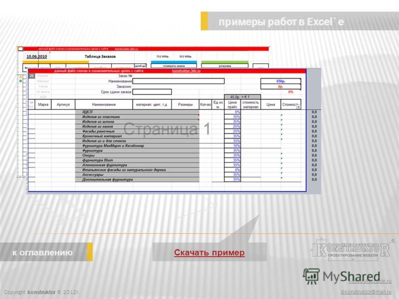 konstruktor.3dn.ru d-konstruktor@mail.ru примеры работ в Excel`e Copyright konstruktor ® 2012г. к оглавлению Скачать пример