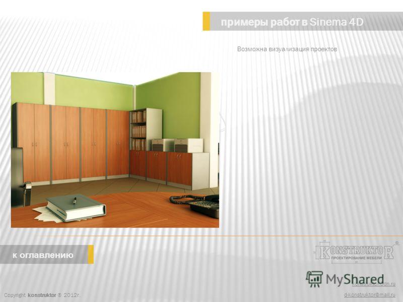 konstruktor.3dn.ru d-konstruktor@mail.ru примеры работ в Sinema 4D Copyright konstruktor ® 2012г. Возможна визуализация проектов к оглавлению