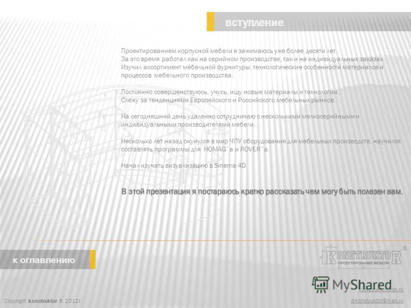 к оглавлению konstruktor.3dn.ru d-konstruktor@mail.ru вступление Проектированием корпусной мебели я занимаюсь уже более десяти лет. За это время работал как на серийном производстве, так и на индивидуальных заказах. Изучил ассортимент мебельной фурни