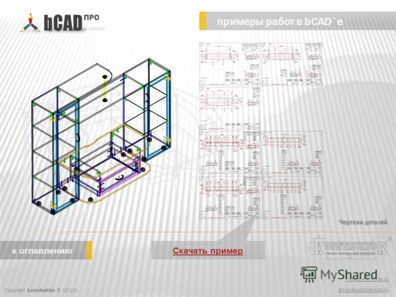 konstruktor.3dn.ru d-konstruktor@mail.ru примеры работ в bCAD`e Copyright konstruktor ® 2012г. к оглавлению Чертежи деталей Скачать пример