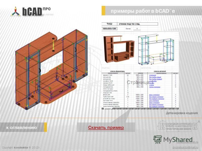 konstruktor.3dn.ru d-konstruktor@mail.ru примеры работ в bCAD`e Copyright konstruktor ® 2012г. к оглавлению Деталировка изделия Скачать пример