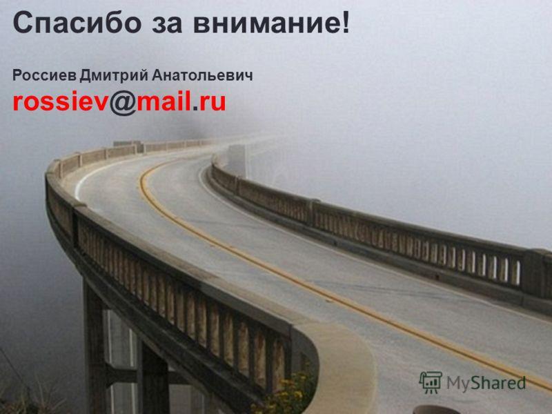 Спасибо за внимание! Россиев Дмитрий Анатольевич rossiev@mail.ru