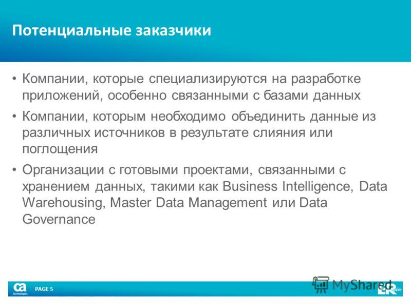 PAGE 5 Потенциальные заказчики Компании, которые специализируются на разработке приложений, особенно связанными с базами данных Компании, которым необходимо объединить данные из различных источников в результате слияния или поглощения Организации с г