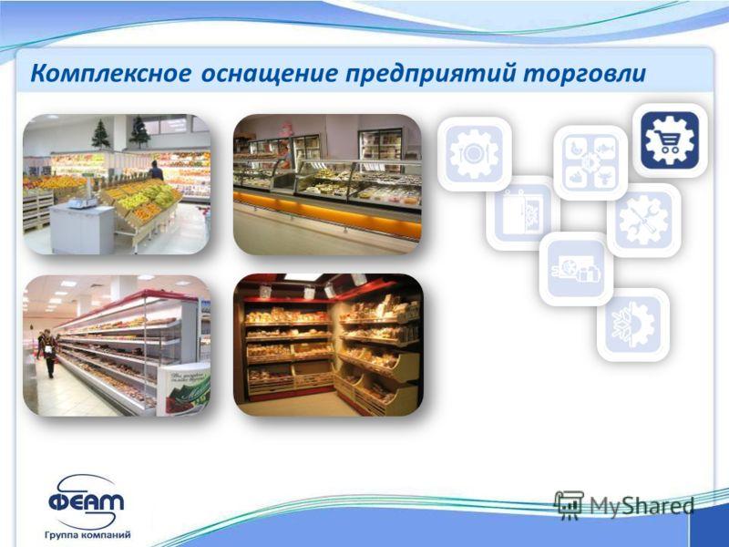 Комплексное оснащение предприятий торговли