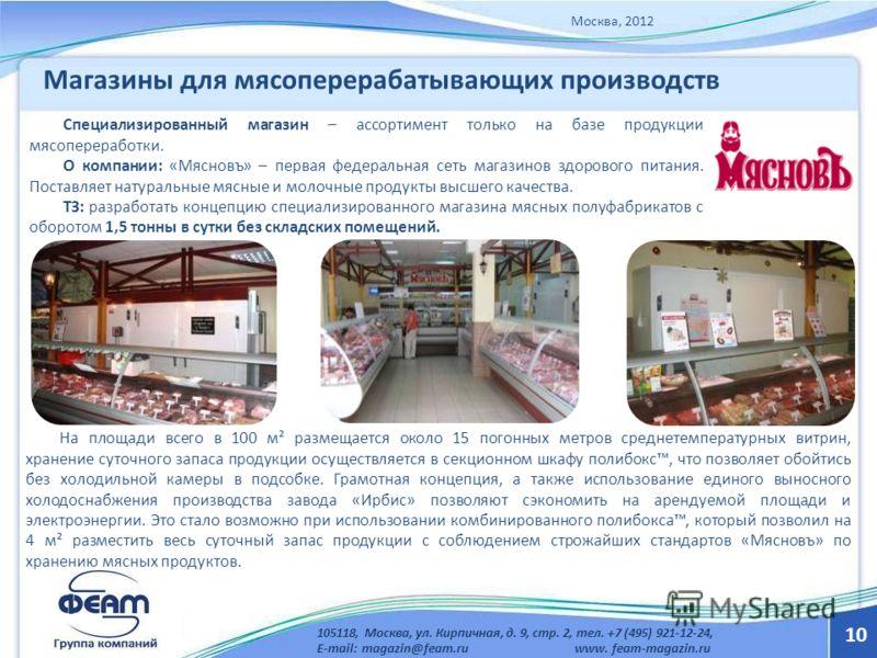Магазины для мясоперерабатывающих производств Специализированный магазин – ассортимент только на базе продукции мясопереработки. О компании: «Мясновъ» – первая федеральная сеть магазинов здорового питания. Поставляет натуральные мясные и молочные про