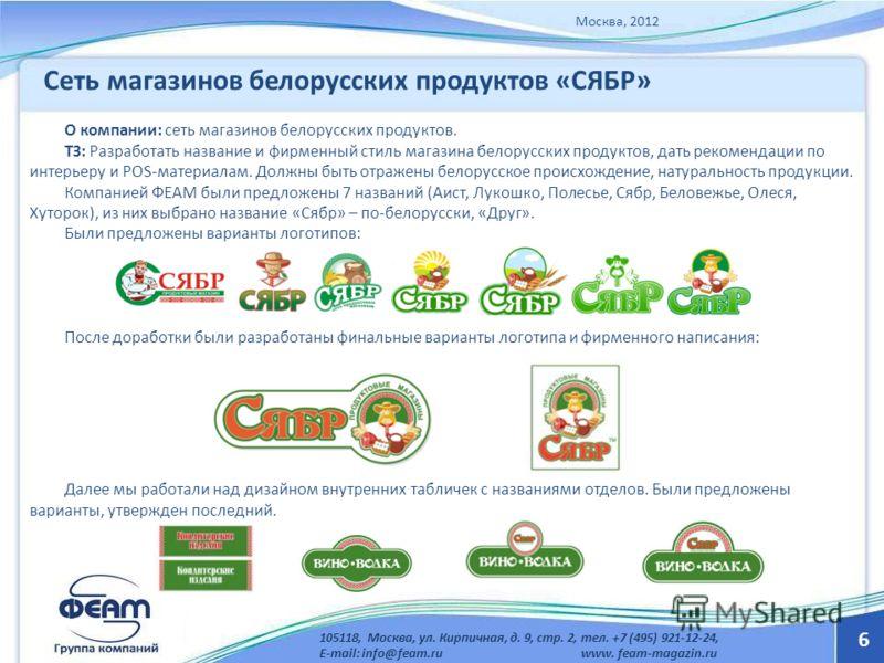 Сеть магазинов белорусских продуктов «СЯБР» О компании: сеть магазинов белорусских продуктов. ТЗ: Разработать название и фирменный стиль магазина белорусских продуктов, дать рекомендации по интерьеру и POS-материалам. Должны быть отражены белорусское