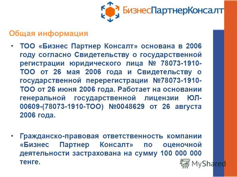 ТОО «Бизнес Партнер Консалт» основана в 2006 году согласно Свидетельству о государственной регистрации юридического лица 78073-1910- ТОО от 26 мая 2006 года и Свидетельству о государственной перерегистрации 78073-1910- ТОО от 26 июня 2006 года. Работ