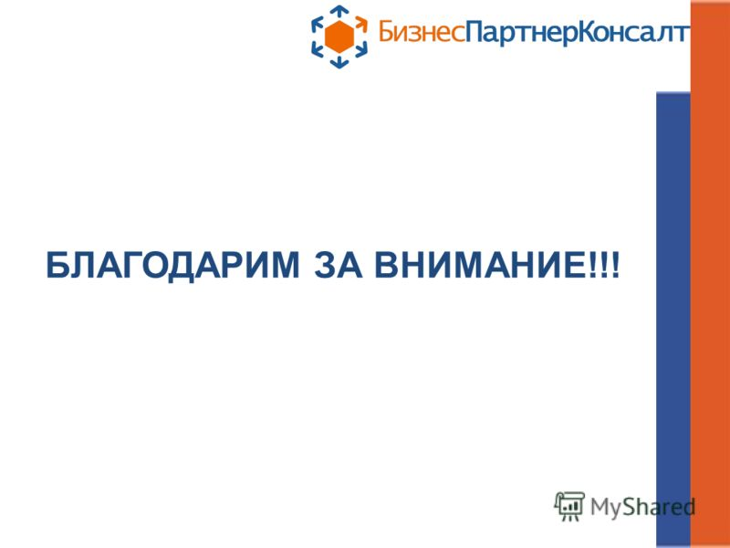 БЛАГОДАРИМ ЗА ВНИМАНИЕ!!!