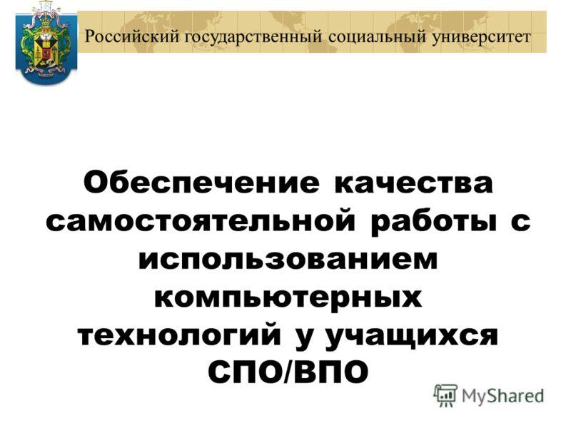 Обеспечение качества самостоятельной работы с использованием компьютерных технологий у учащихся СПО/ВПО Российский государственный социальный университет
