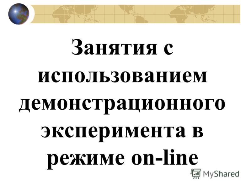 Занятия с использованием демонстрационного эксперимента в режиме on-line