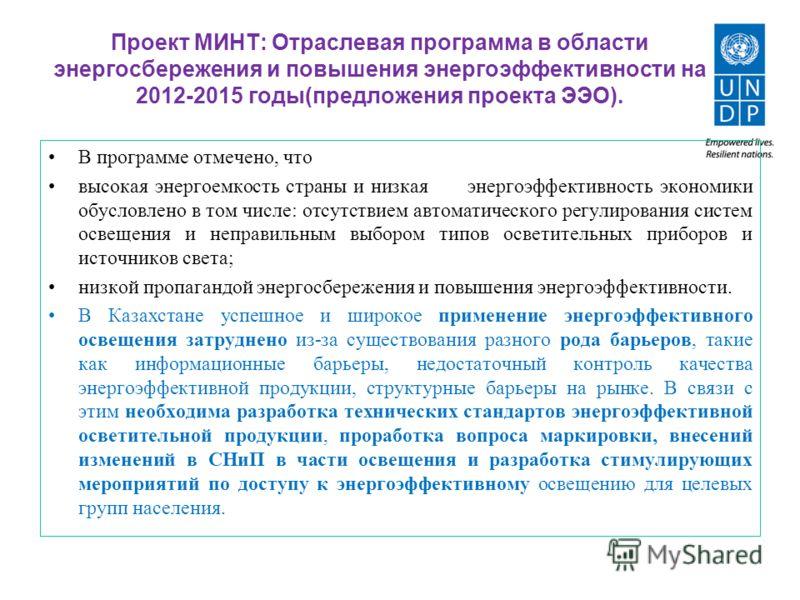 Проект МИНТ: Отраслевая программа в области энергосбережения и повышения энергоэффективности на 2012-2015 годы(предложения проекта ЭЭО). В программе отмечено, что высокая энергоемкость страны и низкая энергоэффективность экономики обусловлено в том ч