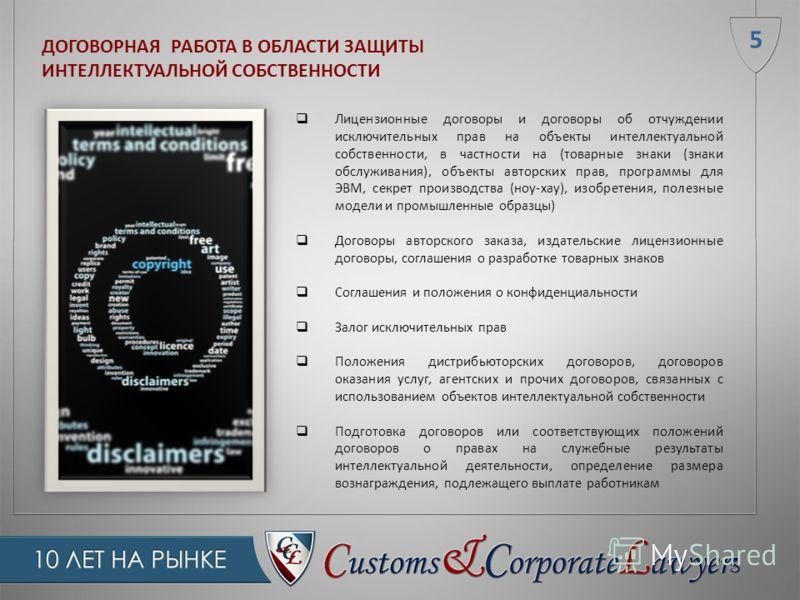 ДОГОВОРНАЯ РАБОТА В ОБЛАСТИ ЗАЩИТЫ ИНТЕЛЛЕКТУАЛЬНОЙ СОБСТВЕННОСТИ 5 Лицензионные договоры и договоры об отчуждении исключительных прав на объекты интеллектуальной собственности, в частности на (товарные знаки (знаки обслуживания), объекты авторских п