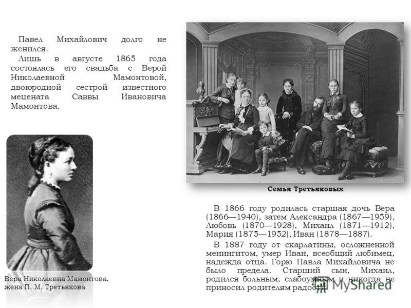 В 1866 году родилась старшая дочь Вера (18661940), затем Александра (18671959), Любовь (18701928), Михаил (18711912), Мария (18751952), Иван (18781887). В 1887 году от скарлатины, осложненной менингитом, умер Иван, всеобщий любимец, надежда отца. Гор