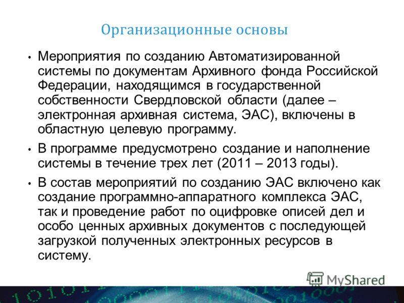 Организационные основы Мероприятия по созданию Автоматизированной системы по документам Архивного фонда Российской Федерации, находящимся в государственной собственности Свердловской области (далее – электронная архивная система, ЭАС), включены в обл