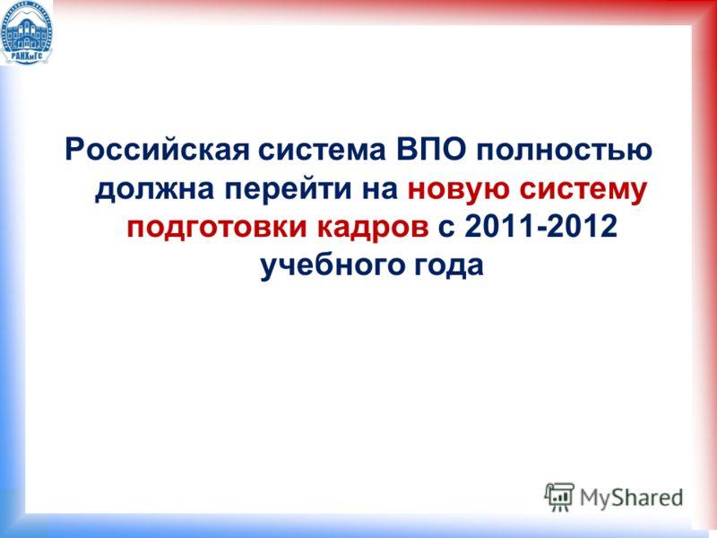 Российская система ВПО полностью должна перейти на новую систему подготовки кадров с 2011-2012 учебного года