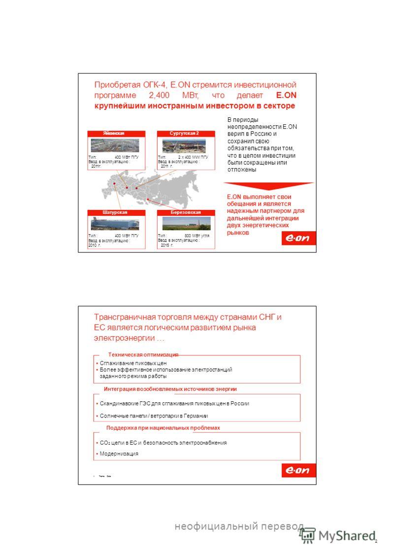 3 В периоды неопределенности E.ON верил в Россию и сохранил свою обязательства при том, что в целом инвестиции были сокращены или отложены Тип:400 MВт ПГУ Ввод в эксплуатацию : 2011г. Яйвинская Тип:2 x 400 MW ПГУ Ввод в эксплуатацию : 2011 г. Сургутс
