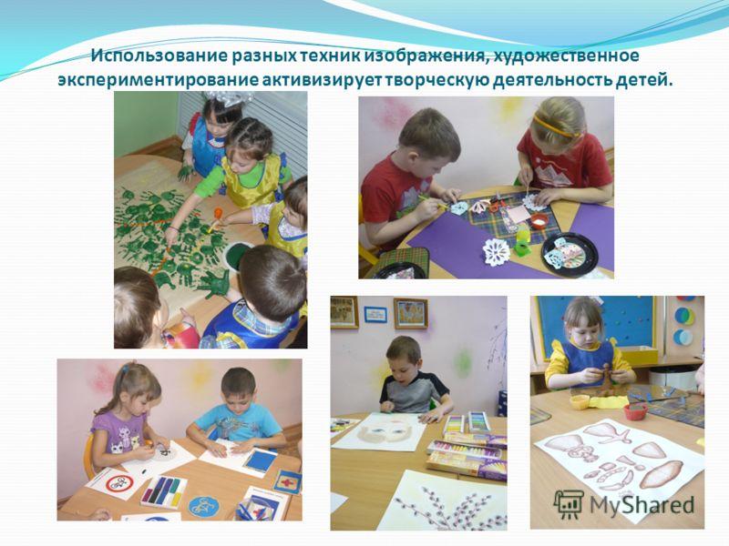 Использование разных техник изображения, художественное экспериментирование активизирует творческую деятельность детей.