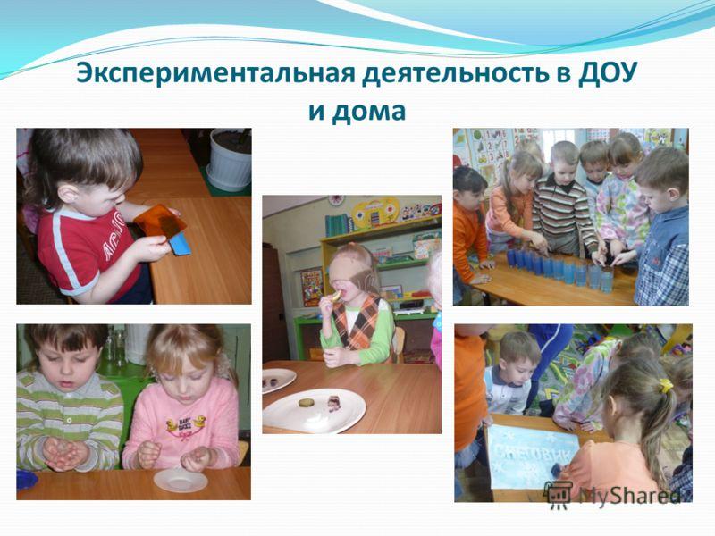 Экспериментальная деятельность в ДОУ и дома