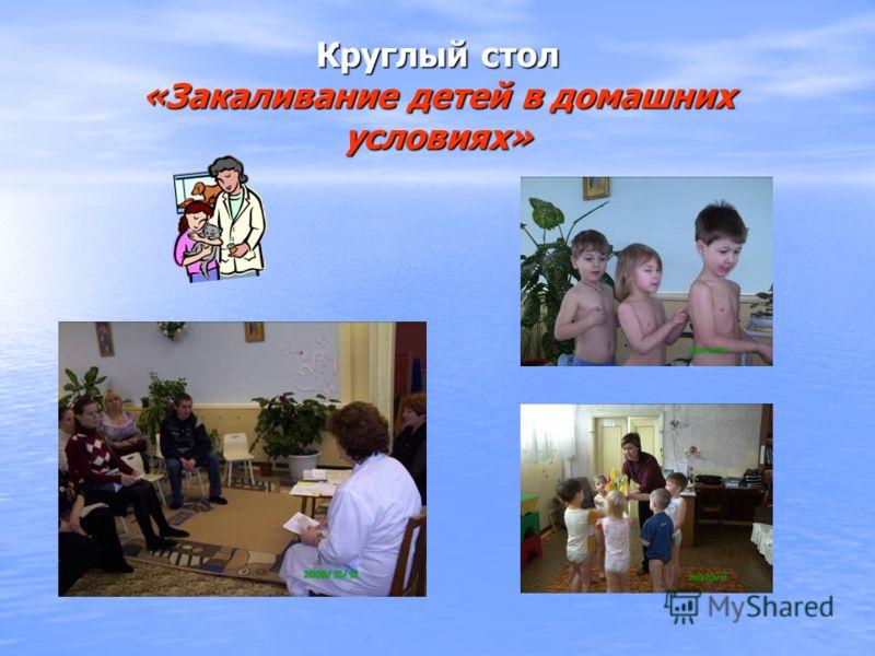 Круглый стол «Закаливание детей в домашних условиях»