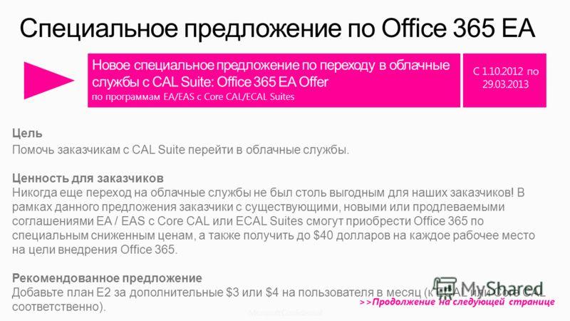Специальное предложение по Office 365 EA Цель Помочь заказчикам с CAL Suite перейти в облачные службы. Ценность для заказчиков Никогда еще переход на облачные службы не был столь выгодным для наших заказчиков! В рамках данного предложения заказчики с