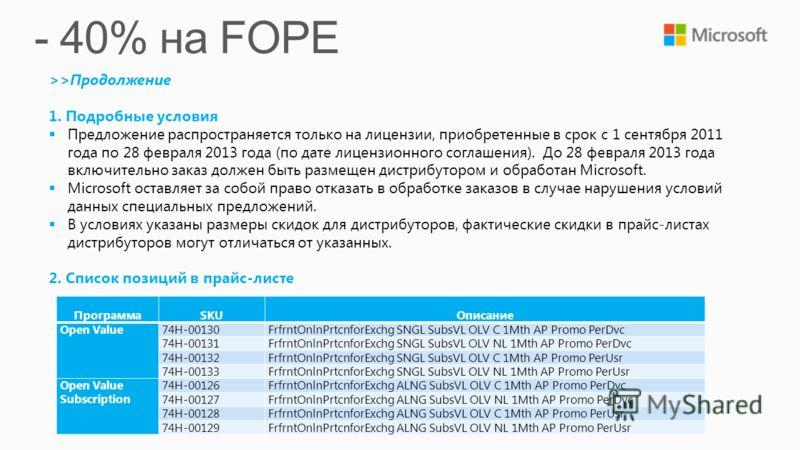 >>Продолжение 1. Подробные условия Предложение распространяется только на лицензии, приобретенные в срок с 1 сентября 2011 года по 28 февраля 2013 года (по дате лицензионного соглашения). До 28 февраля 2013 года включительно заказ должен быть размеще
