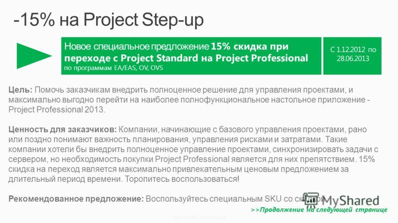 Цель: Помочь заказчикам внедрить полноценное решение для управления проектами, и максимально выгодно перейти на наиболее полнофункциональное настольное приложение - Project Professional 2013. Ценность для заказчиков: Компании, начинающие с базового у